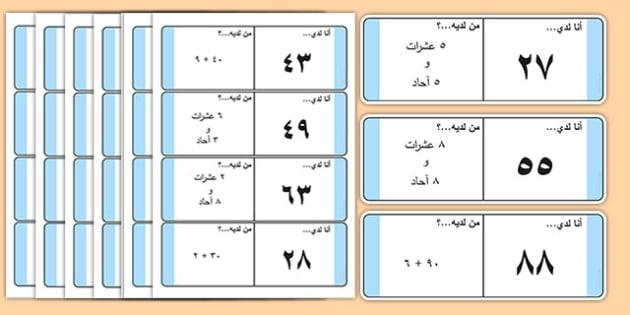 بطاقات لعبة حلقية للقيمة المكانية لعدد من خانتين - حساب