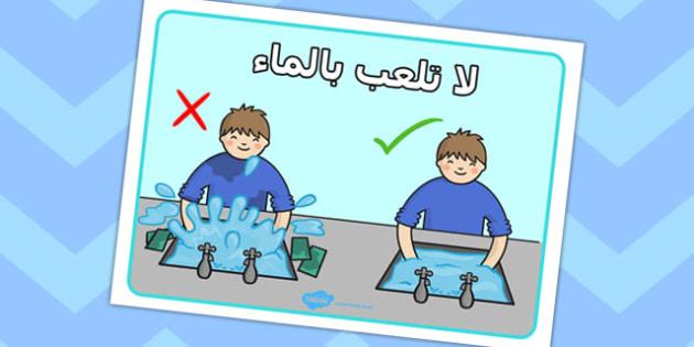 ملصق لا تلعب بالماء في الحوض