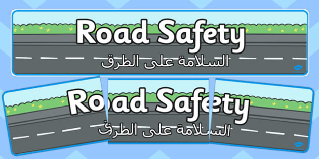 Road Safety Display Banner Arabic Translation - arabic, road, safety, display banner