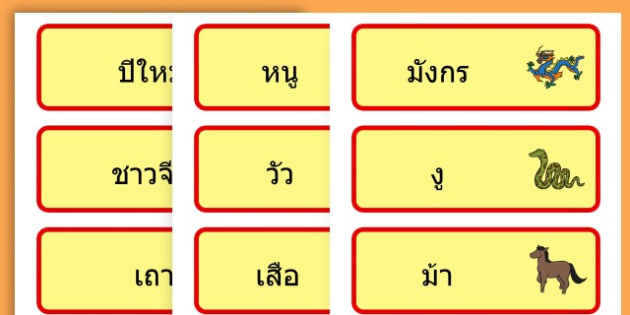 Chinese New Year Topic Word Cards - chinese new year, word cards - Thai