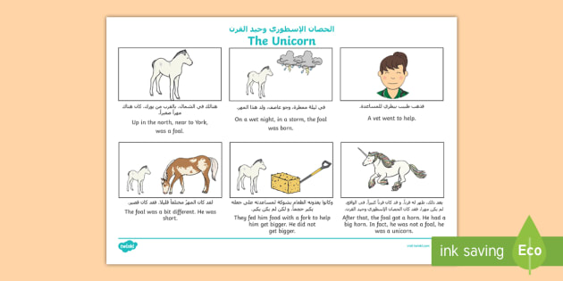 Phase 3 'or' Phoneme Spotter Story Arabic/English - EYFS, Reception, Year One, Year Two, Year 1, Year 2, KS1, Key Stage One, Key Stage 1, English, Readi
