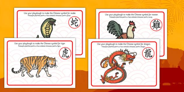 Chinese New Year Playdough Mats Romanian Translation - romanian, chinese new year, playdough, mats