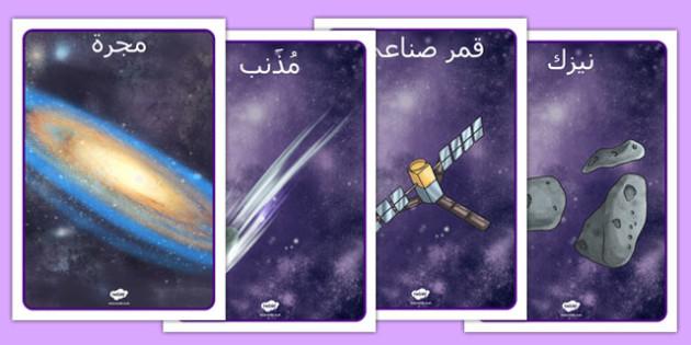 ملصقات مصورة لكلمات الفضاء - الفضاء، بوسترات، موارد، وسائل، مواد