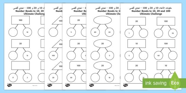 Number Bonds to 10, 20 and 100 Ultimate Challenge Activity Sheet Arabic Translation-Arabic - KS1, maths, numeracy, number bonds to 10, number bonds to 20, number bonds to 100, addition, adding