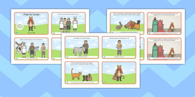 تسلسل قصة القط ذو الحذاء (أربعة في صفحة A4) إنجليزي عربي