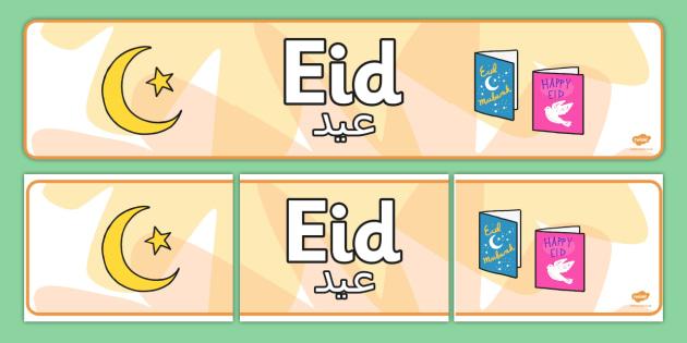 Eid Display Banner Arabic Translation - islam, muslim, religion, re, studies, education, religious, ks1, ks2, early years, culture, celebration, hajj, mecca, holy, day, header
