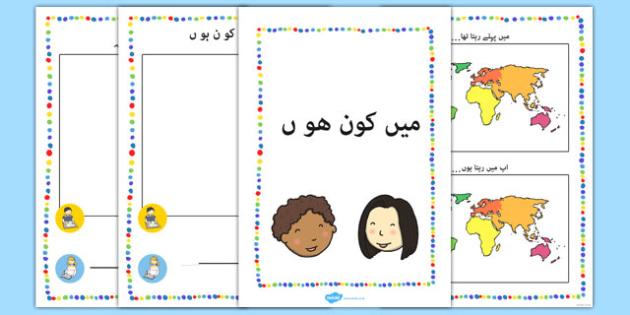 All About Me Booklet Urdu - urdu, information, workbook, ourselves, book