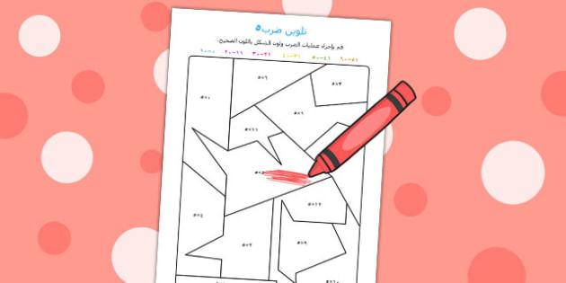 تلوين حاضل ضرب في 5 - رياضيات، مواد تعليمية، وسائل تعليمية
