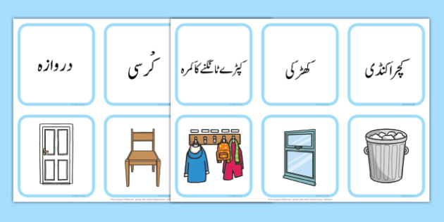 Classroom Objects Vocabulary Matching Cards Urdu - urdu, classroom, objects, vocabulary, matching, match, cards, activity