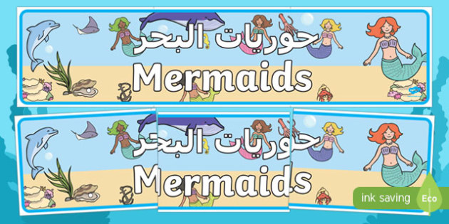 Mermaids Display Banner Arabic English