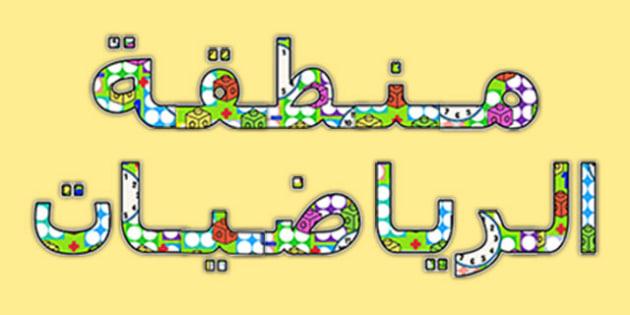 Maths Area Display Lettering Arabic-Arabic