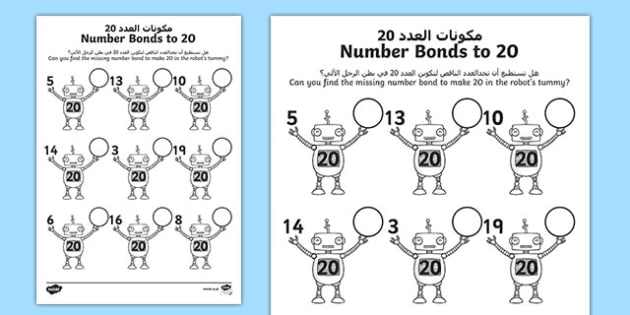 Number Bonds to 20 on Robots Worksheet Arabic/English