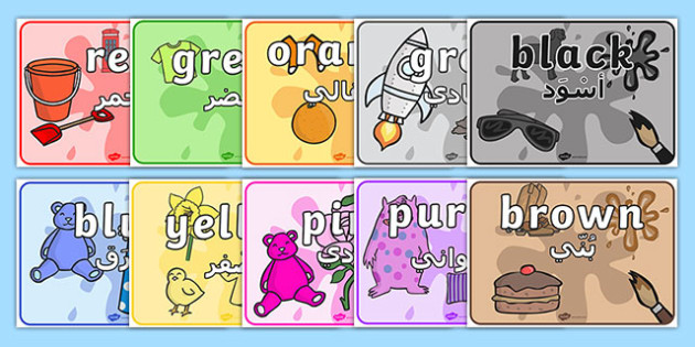 Colour Items Display Posters Arabic Translation - red, orange, yellow, green, blue, ks1, eyfs, colour, art, visual, aid,