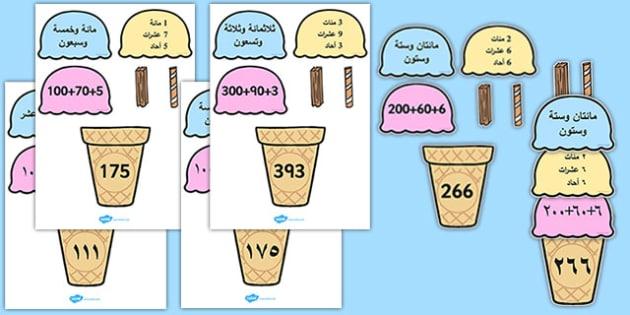 أيس كريم لمطابقة القيمة المكانية - حساب، أعداد، قيمة، نشاط، وسيلة