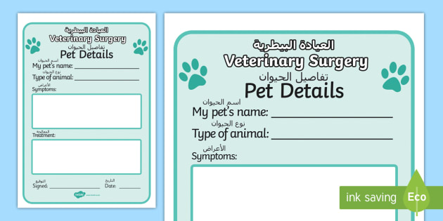 Vets Surgery Pet Details Form Arabic/English - Vets Surgery Pet Details Form - Vets, vet, vet role play, pet, pets, pet details, form, animal infor