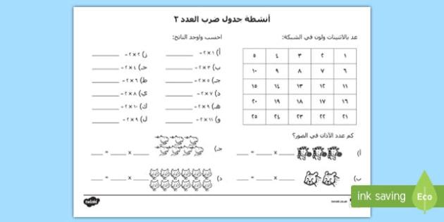 أوراق عمل جدول ضرب العدد 2
