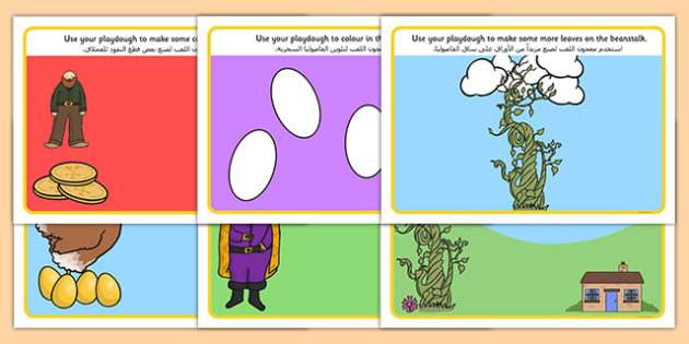 Jack and the Beanstalk Playdough Mats Arabic Translation - arabic, jack and the beanstalk, playdough mat, play doh mat, playdoh mat, play dough, fine motor skills, art, art mat