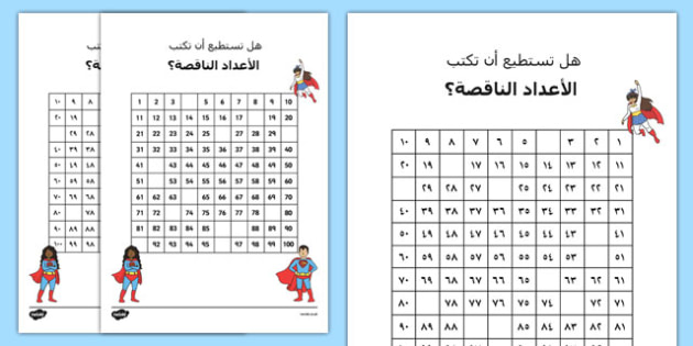 البطل الخارق للأعداد الناقصة في لوحة المئة Arabic-Arabic