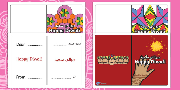 Diwali Card Templates Arabic/English