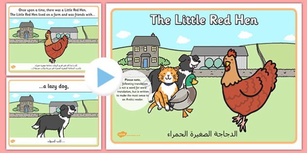 The Little Red Hen Story PowerPoint Arabic Translation - arabic, little red hen, story, powerpoint