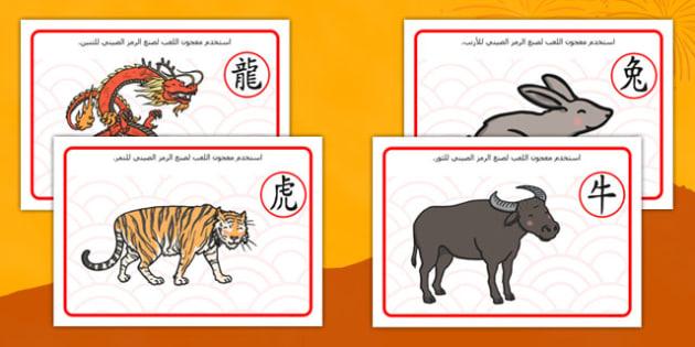 بسط عجين لعب السنة الصينية الجديدة - وسائل تعليمية، موارد تعليم
