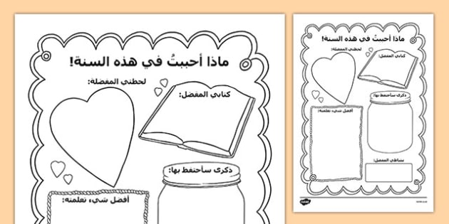 End of School Year Memory Writing Frame Arabic - arabic, end of school year, memory, writing frame