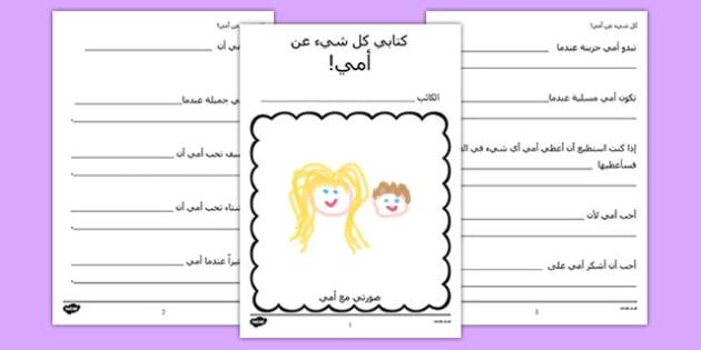 نموذج كتاب عن أمي - الأم، عيد الأم، كتاب، وسائل، موارد، تعليم