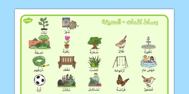 بساط كلمات الحديقة بالحركات - شبكة مفردات،  الحديقة، وسائل