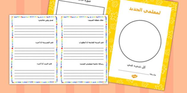 كتيب لمعلمي الجديد - الانتقال المدرسي، انتقال التلميذ، سنة جديدة