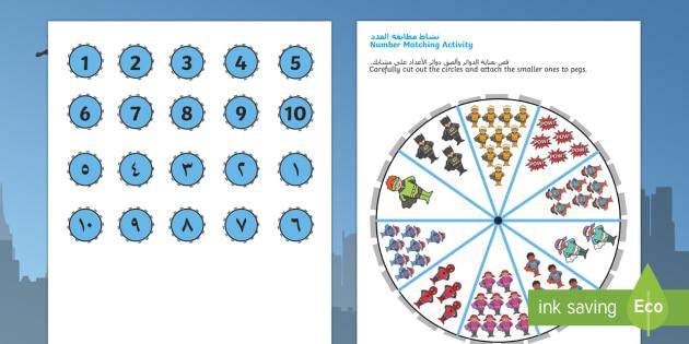 Superheroes 1- 10 Number Matching Pegs Arabic/English - UAE, EYFS, Superheroes, hero, numbers, maths, Arabic,  - UAE, EYFS, Superheroes, hero, numbers, maths, Arabic,