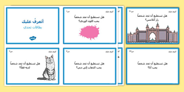 Getting to Know You UAE Quiz Cards Arabic