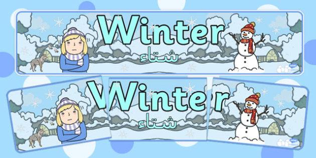 Winter Display Banner Arabic Translation - arabic, winter, display banner