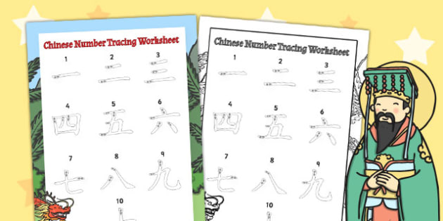 Numbers Tracing Worksheet chinese numbers worksheet – Chinese Worksheets