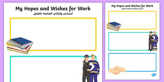 My Hopes and Wishes for Work Activity Sheet Arabic Translation - arabic, Transition Planning, Work Place, Special Educational Needs, Jobs, Work, Hopes and Aspiration, worksheet