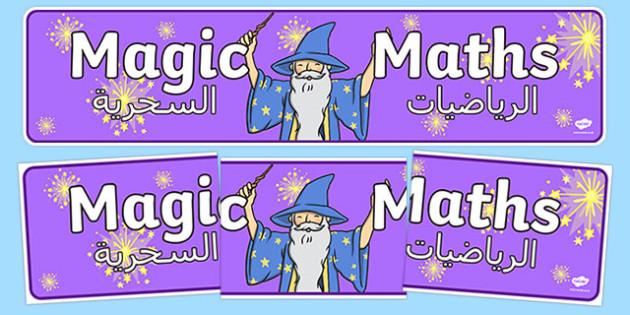 Magic Maths Area Display Banner Purple Arabic Translation - arabic, maths, numeracy, banner
