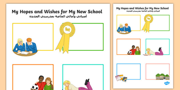 Hopes and Wishes for My New School Secondary SEN Activity Sheet Arabic Translation - Transition, Secondary, Special Educational Needs, Hopes and Aspirations, Self Esteem, Transition Planning, worksheet