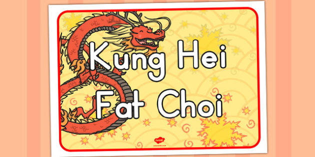 Kung Hei Fat Choi Display Poster - australia, display, poster