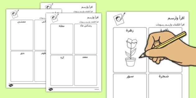 أوراق عمل الحديقة إقرأ واكتب - أوراق عمل، الحديقة، وسائل تعليمية