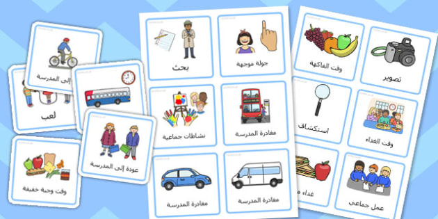 مواعيد مصورة عن نزهة الصف - نزهة الصف، مواعيد بصرية