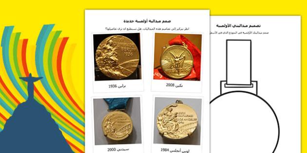 تحدي تصميم ميدالية أولمبية جديدة