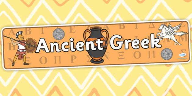 Ancient Greek Display Banner - ancient greek, display banner, banner for display, display, banner, header, header for display, header display
