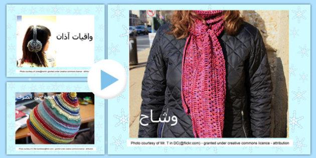 بوربوينت صور ملابس الشتاء - ملابس الشتاء، بوربوينت وسائل تعليمية