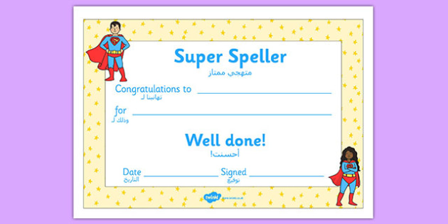 Super Spelling Award Arabic Translation - arabic, super spelling award, super, spelling, spell, how to spell, skills, certificates, award, well done, reward, medal, rewards, school, general, certificate, achievement