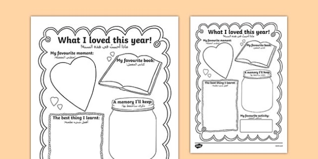 نموذج كتابة ذكريات نهاية السنة الدراسية