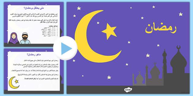 بوربوينت معلومات عن رمضان