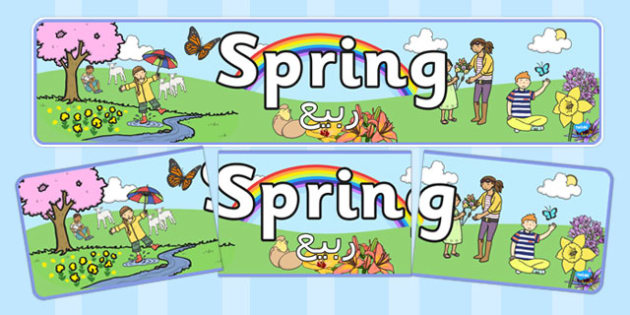 Spring Display Banner Arabic Translation - arabic, spring, display banner