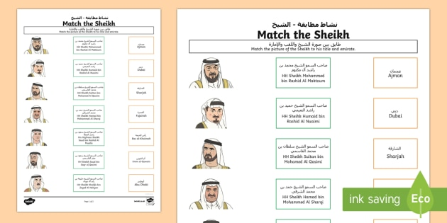 Match the Sheikhs & Emirates Activity Sheet Arabic/English