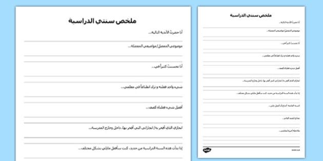 ورقة نشاط ملخص سنتي الدراسية, worksheet