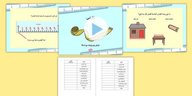 عرض بوربوينت مع أسئلة عن الوجدات القياس - وحدات القياس، القياس - arabic, measurements, powerpoint, measurements powerpoint, worksheets, measurement worksheets, maths