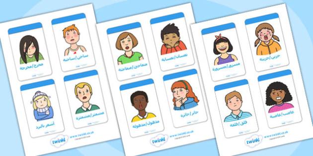 بطاقات تعليمية عن أنفسنا عربي